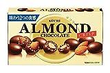 ロッテ アーモンドチョコレート<クリスプ> 89g×10箱