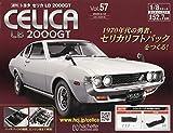 トヨタセリカLB2000GT(57) 2020年 2/12 号 [雑誌]