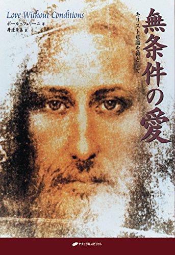 無条件の愛―キリスト意識を鏡として