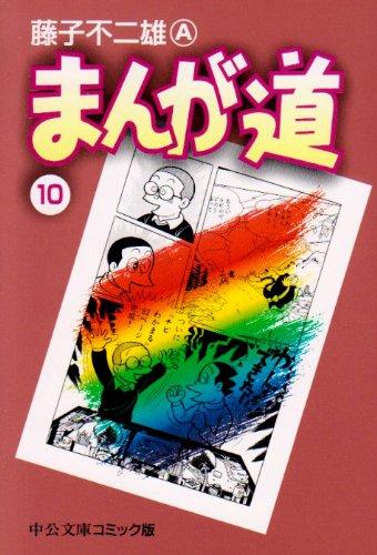 まんが道 (10) (中公文庫―コミック版)の詳細を見る