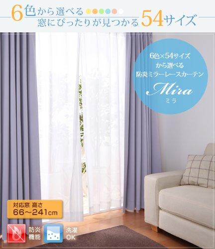 6色×54サイズから選べる防炎ミラーレースカーテン【Mira】ミラ ブルー/幅200cm×1枚/丈228cm