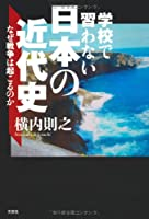 学校で習わない日本の近代史 なぜ戦争は起こるのか