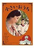 小さいおうち[DVD]