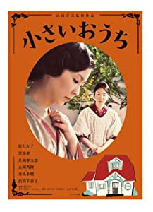 小さいおうち [DVD]