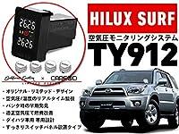 [Limited Design] トヨタ ハイラックスサーフ 185系 210系 215系 空気圧モニタリングシステム TY912 (シルバーセンサー) ワイヤレス 空気圧モニター/TPMSモニター