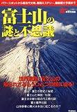 ムー別冊 富士山の謎と不思議 2013年 09月号 [雑誌]