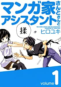 マンガ家さんとアシスタントさんと1巻 (デジタル版ヤングガンガンコミックス)
