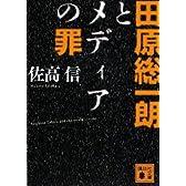 田原総一朗とメディアの罪 (講談社文庫)