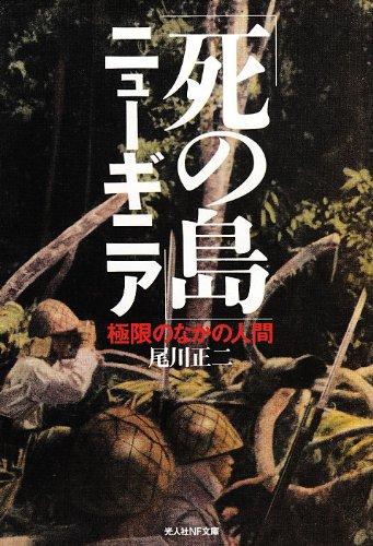 「死の島」ニューギニア―極限のなかの人間 (光人社NF文庫)の詳細を見る