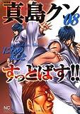 真島クンすっとばす!! 08―陣内流柔術武闘伝 愛蔵版 (ニチブンコミックス)