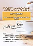 日清MCTオイル400g