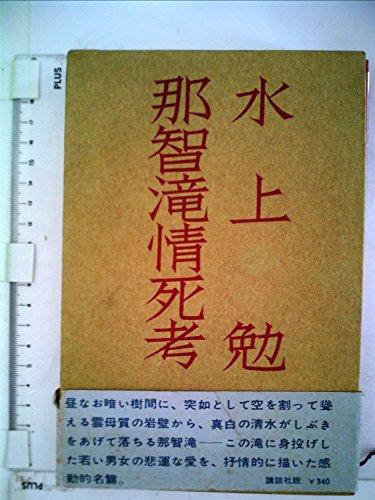 那智滝情死考 (1964年)