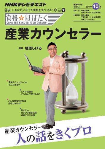 産業カウンセラー 2011年10月 (資格☆はばたく)の詳細を見る