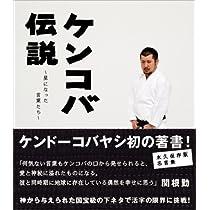 ケンコバ伝説~星になった言葉たち~