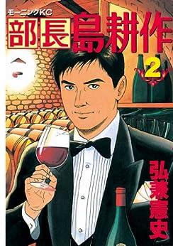 [弘兼憲史]の部長 島耕作(2) (モーニングコミックス)