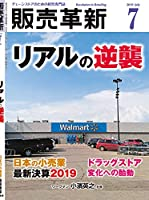 販売革新 2019年 07 月号 [雑誌] (■リアルの逆襲)