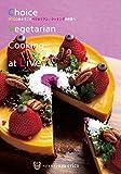 DVD ベジタリアン料理家 ericoの『Choice Vegetarian Cooking at Live』 (erico のようこそ ベジタリアン クッキングの世界へ)