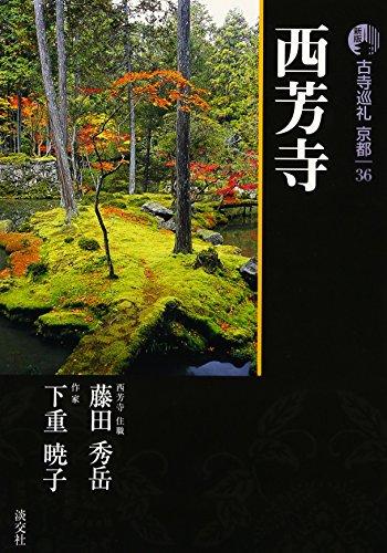 新版 古寺巡礼京都〈36〉西芳寺