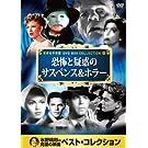 恐怖と疑惑の サスペンス ホラー オペラの怪人 深夜の告白 間諜最後の日 サンセット大通り 郵便配達は二度ベルを鳴らす オルフェ DVD10枚組 10CID-6010