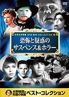 恐怖と疑惑の サスペンス ホラー DVD10枚組 10CID-6010
