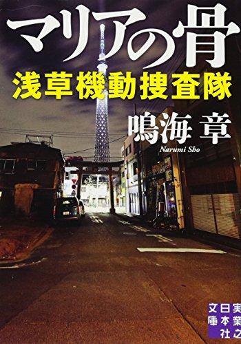 マリアの骨 浅草機動捜査隊 (実業之日本社文庫)の詳細を見る