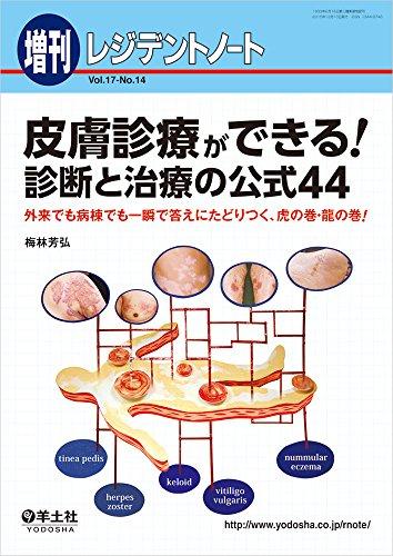 レジデントノート増刊 Vol.17 No.14 皮膚診療ができる! 診断と治療の公式44〜外来でも病棟でも一瞬で答えにたどりつく、虎の巻・龍の巻!