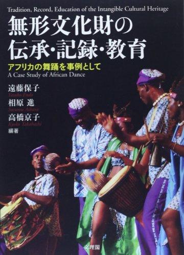 無形文化財の伝承・記録・教育―アフリカの舞踊を事例として