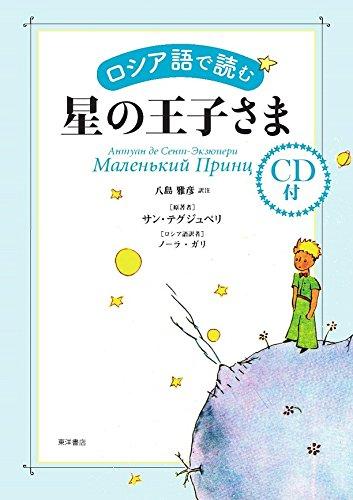 ロシア語で読む星の王子さまの詳細を見る
