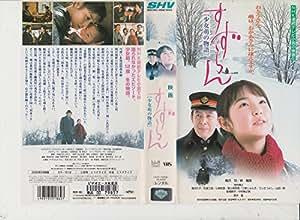 すずらん~少女萌の物語~ [VHS]
