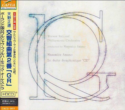 交響組曲第2番「GR」