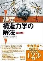 静定構造力学の解法(第2版)