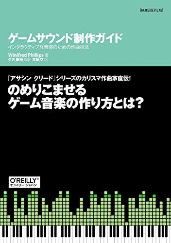 ゲームサウンド制作ガイド ―インタラクティブな音楽のための作曲技法 (GAME|DEV|LAB)
