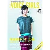 B.L.T.VOICE GIRLS Vol.25 (TOKYO NEWS MOOK 524号)
