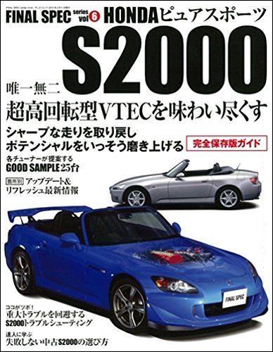 ファイナルスペック Vol.6 S2000 (SAN-EI MOOK)