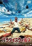 パラダイスウィルス[DVD]
