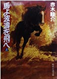 馬よ波涛を飛べ〈上〉 (時代小説文庫)