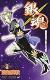 銀魂-ぎんたま- 25 (ジャンプコミックス) 画像