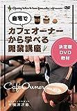 【Amazon.co.jp限定】カフェオーナーから学べる開業講座 決定版(2枚組DVD)カフェコンサルタント大槻洋次郎