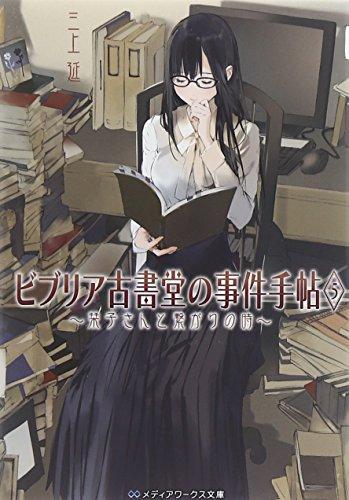 ビブリア古書堂の事件手帖 (5) ~栞子さんと繋がりの時~ (メディアワークス文庫)の詳細を見る