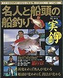 名人と船頭の船釣り実釣 (立風ベストムック 49)