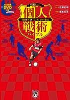 フットサル個人戦術バイブル (DVD付) (FUTSAL NAVI SERIES 17)