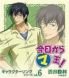 今日からマ王 キャラクターソングシリーズ vol.6 渋谷勝利