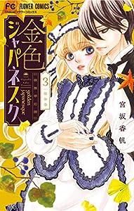 金色ジャパネスク~横濱華恋譚~(3) (フラワーコミックス)