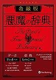 金融版 悪魔の辞典 (ウィザードブックシリーズ)