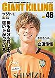 GIANT KILLING Jリーグ50選手スペシャルコラボ(46) (モーニングコミックス)