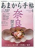 あまから手帖 2017年 04 月号 [雑誌]