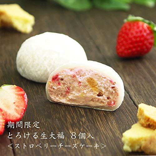お茶元胡蝶庵 とろける生大福<ストロベリーチーズケーキ>8個入