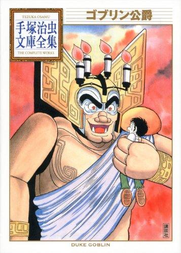 ゴブリン公爵 (手塚治虫文庫全集 BT 171)