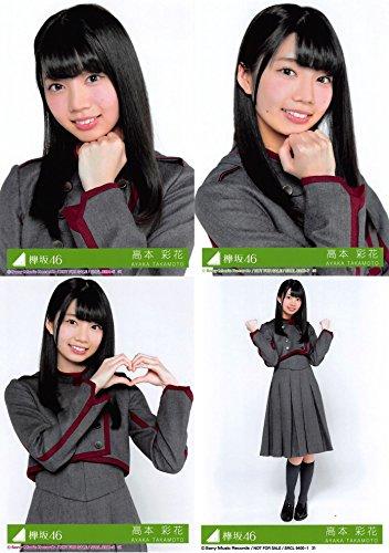 高本彩花(けやき坂46)がアイドルを目指した理由は○○だった!の画像