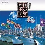 <COLEZO!TWIN>決定版 日本の民謡